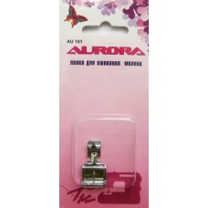 Лапка Aurora для вшивания молнии AU-101