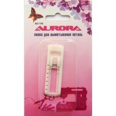 Лапка Aurora для вымётывания петель AU-116