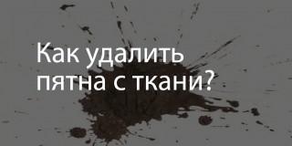 https://sewingadvisor.ru/sy/kak-udalit-pyatna/