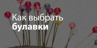 https://sewingadvisor.ru/sy/kak-vybrat-bulavki/
