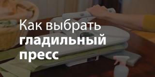 https://sewingadvisor.ru/sy/kak-vybrat-press/