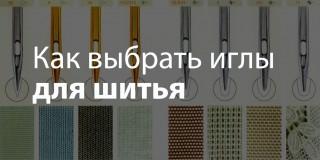 https://sewingadvisor.ru/sy/kak-vybrat-iglu/