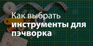 https://sewingadvisor.ru/sy/instrumenty-dlya-pechvorka/