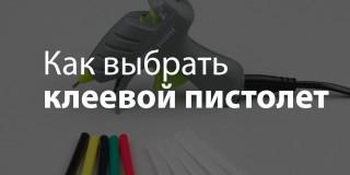 https://sewingadvisor.ru/sy/kak-vybrat-kleevoj-pistolet/