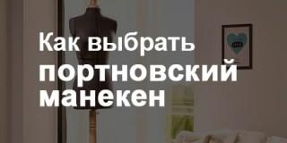 https://sewingadvisor.ru/sy/portnovskij-maneken/