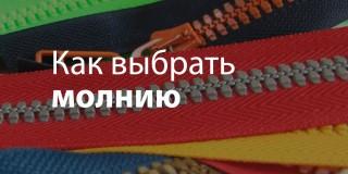 https://sewingadvisor.ru/sy/kak-vybrat-molniyu/