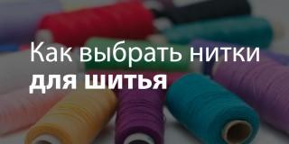 https://sewingadvisor.ru/sy/kak-vybrat-nitki-/