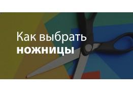 Как выбрать ножницы?