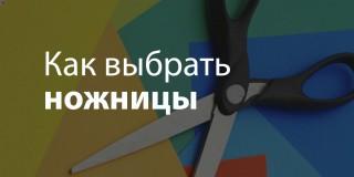 https://sewingadvisor.ru/sy/kak-vybrat-nozhnicy/