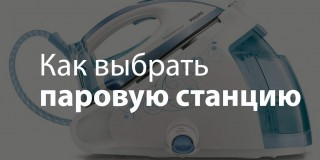 https://sewingadvisor.ru/sy/parovaya-stanciya/