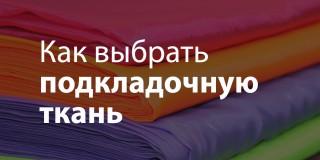 https://sewingadvisor.ru/sy/kak-vybrat-podkladku/