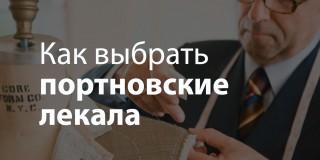 https://sewingadvisor.ru/sy/kak-vybrat-lekala/
