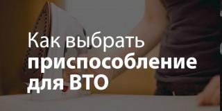 https://sewingadvisor.ru/sy/kak-vybrat-vto/