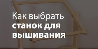 https://sewingadvisor.ru/sy/stanok-dlya-vyshivaniya/