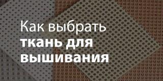 https://sewingadvisor.ru/sy/tkan-dlya-vyshivaniya/
