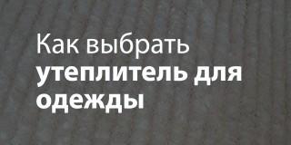 https://sewingadvisor.ru/sy/kak-vybrat-uteplitel/