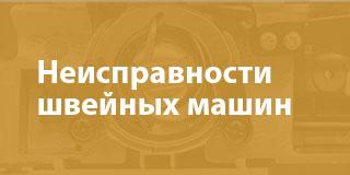 https://sewingadvisor.ru/sy/remmash/neispravnosti/
