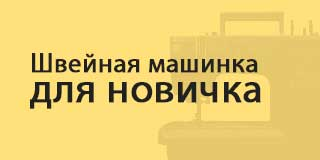 https://sewingadvisor.ru/sy/dlya-novichka/