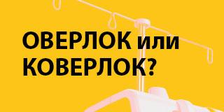 https://sewingadvisor.ru/pp/overlok-ili-koverlok/