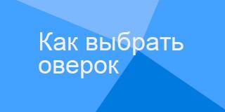 https://sewingadvisor.ru/sy/luchshiy-overlok/