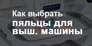 https://sewingadvisor.ru/sy/kak-vybrat-pyalcy/