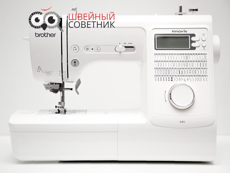 Швейная машина Brother Innov-is A80