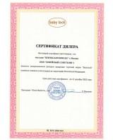 Сертификат Babylock