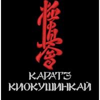 Дизайн машинной вышивки Киокушинкай с надписью скачать