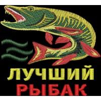 Дизайн машинной вышивки Лучший рыбак с щукой скачать