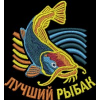 Дизайн машинной вышивки Лучший рыбак с сомом скачать