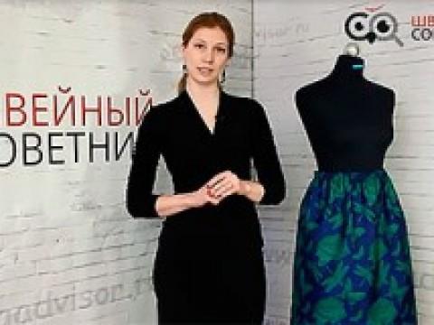 Видеокурс Видеокурс по шитью: Пошив юбки татьянки на резинке скачать