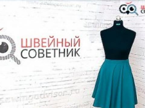 Видеокурс Видеокурс по шитью: Пошив юбки-полусолнце скачать