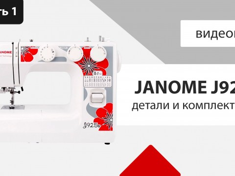 Видео инструкция Janome J925s
