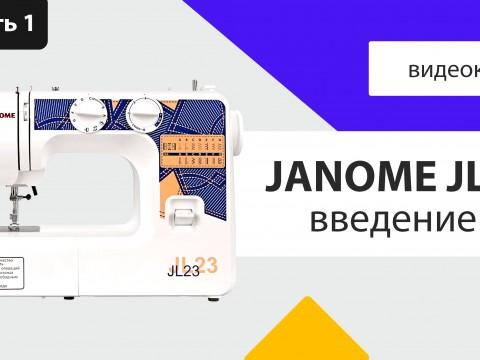 Видео инструкция Janome jl-23
