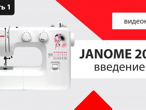 Видео инструкция Janome 2020