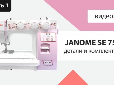 Видеокурс Видео инструкция Janome SE 7515 скачать