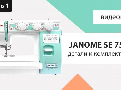 Видеокурс Видео инструкция Janome SE 7519 и SE 7522 скачать