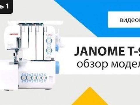 Видео инструкция Janome T-99D