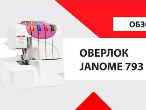 Видеокурс Видео инструкция Janome 793 D скачать