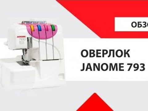 Видео инструкция Janome 793 D