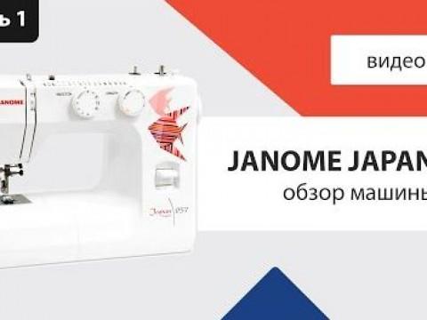 Видео инструкция Janome Japan 957