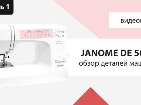 Видео инструкция Janome Decor Excel 5018