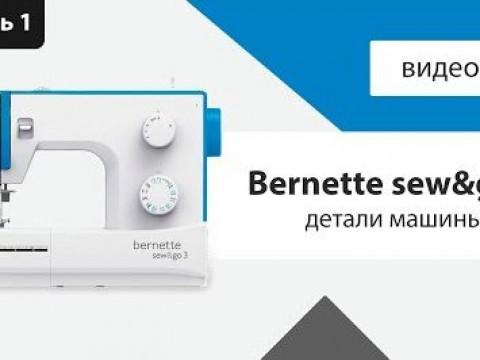 Видео инструкция Bernette Sew&Go 3
