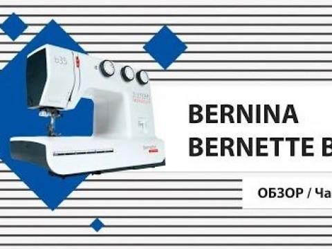 Видео инструкция Bernette b35
