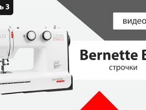 Видео инструкция Bernette b33