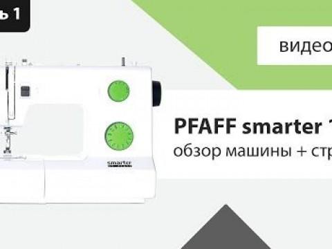 Видеокурс Видео инструкция PFAFF Smarter 140s скачать