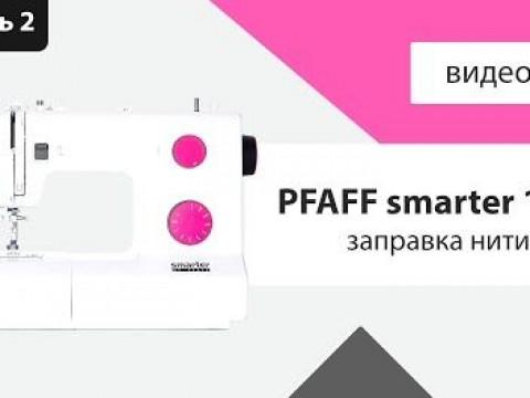Видеокурс Видео инструкция PFAFF Smarter 160s скачать