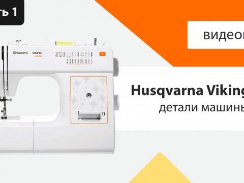 Видео инструкция Husqvarna Viking E10