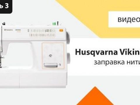 Видеокурс Видео инструкция Husqvarna Viking E20 скачать