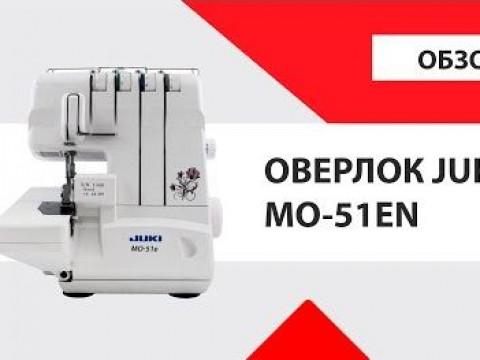 Видео инструкция Juki MO-51eN